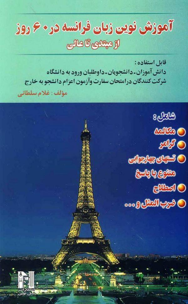 زبان-فرانسه-در-60-روز