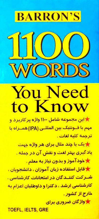 1100 کلمه