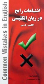 کتاب Common Mistake زبان انگلیسی