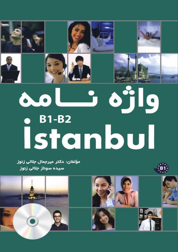 کتاب واژه نامه istanbul ba-b2