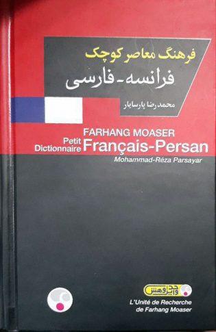 فرهنگ-معاصر-فارسی-فرانسه،-فرانسه-فارسی۱-۱٫jpg