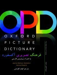 کتاب OPD - Oxford Picture Dictionary Third edition با زیرنویس فارسی
