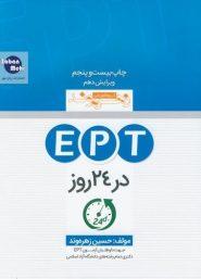 EPT-در-24-روز