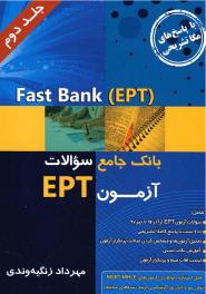 بانک جامع سوالات آزمونEPT - جلد2 -مهرداد زنگیه وندی