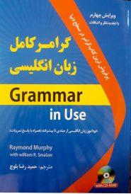 گرامر کامل زبان انگلیسی Grammar in Use - ویراست ۴