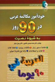 خودآموز مکالمه عربی در ۹۰ روز به شیوه نصرت