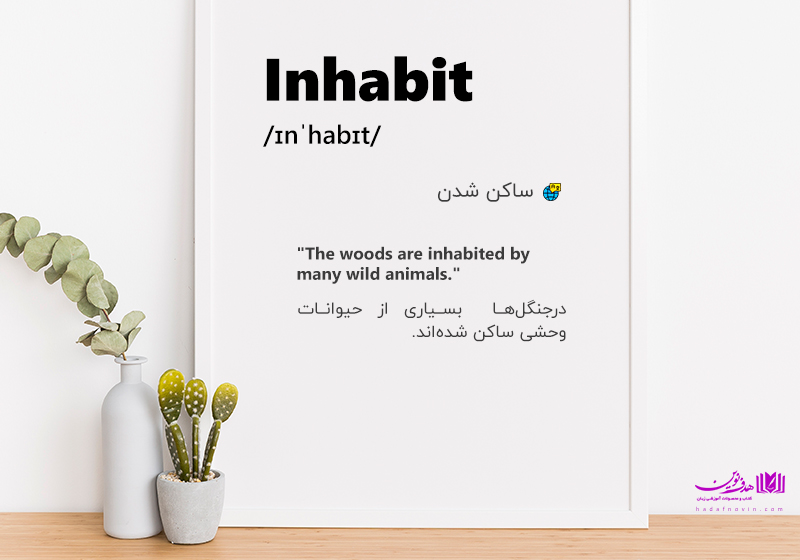 کتاب word-inhabit-post