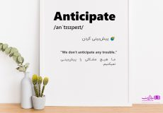 Anticipate یعنی چه؟