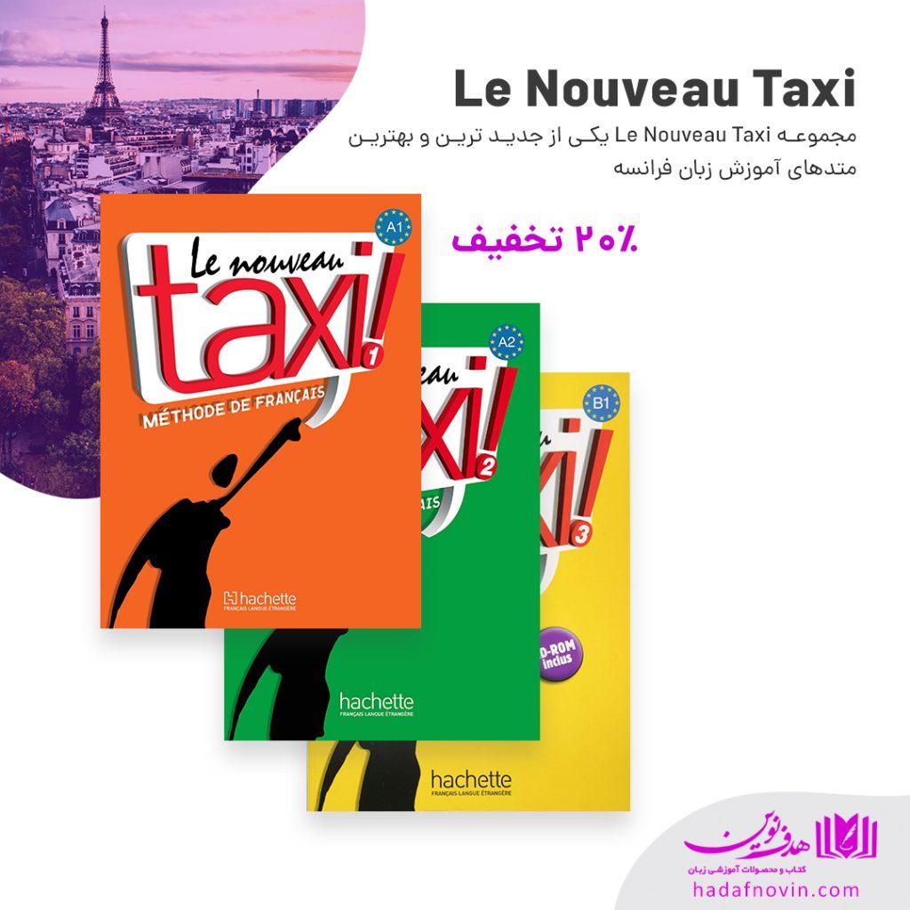 30 درصد تخفیف مجموعه کتاب فرانسوی TAXI!