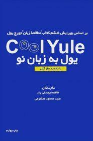 کتاب کتاب Cool Yule یول به زبان نو چاپ چهارم