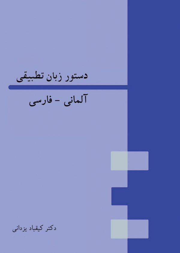 کتاب دستور-زبان-تطبیقی-آلمانی-فارسی