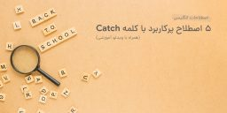 site-post-banner-collocations-with-catch