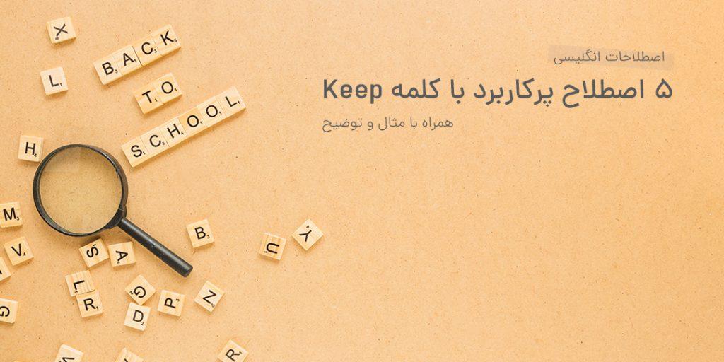 5 اصلاح پرکاربرد با کلمه KEEP