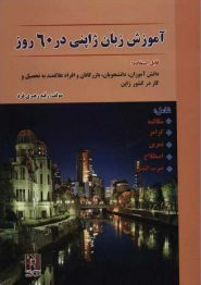 جلد کتاب آموزش زبان ژاپنی در ۶۰ روز