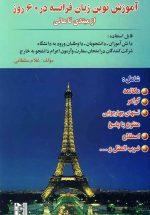 یادگیری سریع فرانسوی زبان-فرانسه-در-60-روز
