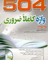 خرید کتاب دیکشنری 504