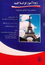 Schaum's-French-Vocabulary