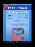 کتاب گرامر جامع آزمون های زبان